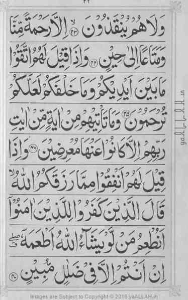 Surah-yaseen-mubeen-5-Page-10-121816