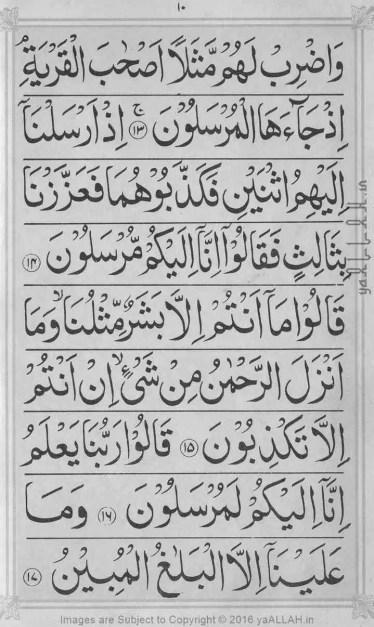 Surah-yaseen-mubeen-6-Page-3-121816