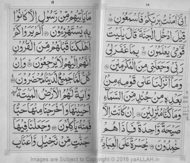 Surah-yaseen-mubeen-6-Page-6-7-121816