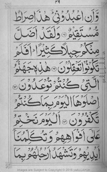 Surah-yaseen-mubeen-7-Page-14-121816