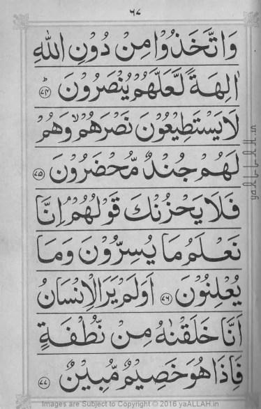 Surah-yaseen-mubeen-7-Page-17-121816