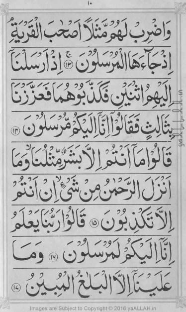 Surah-yaseen-mubeen-7-Page-3-121816