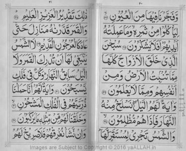 Surah-yaseen-mubeen-7-Page-8-9-121816