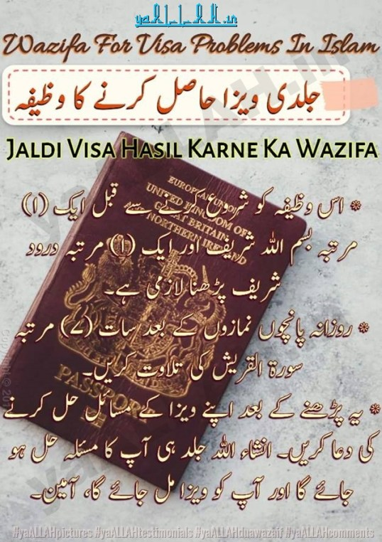 wazifa for visa problems in islam