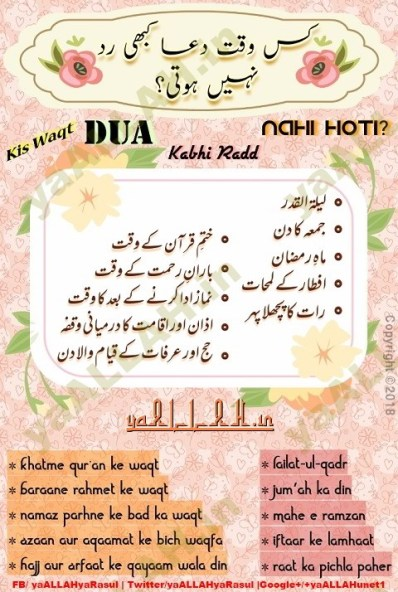 manners of dua mangne ke adaab in urdu english