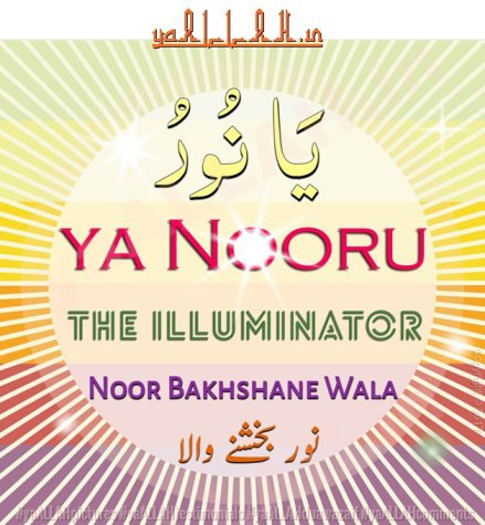 ya Nooru ALLAH name