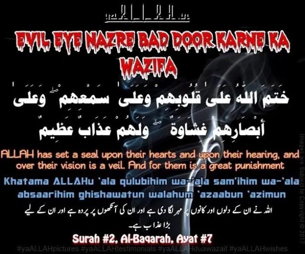 Evil Eye Nazre Bad Door Karne Ka Wazifa-buri-nazar ka amal-yaALLAH