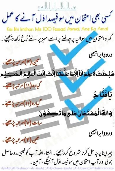 Imtihan Mein Kamyabi ki Dua in urdu