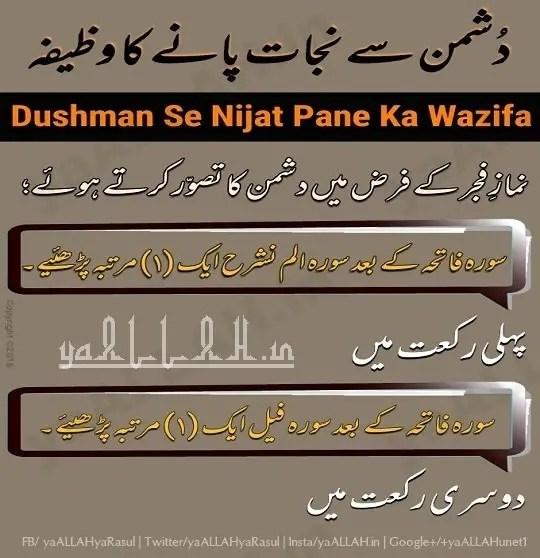 Islamic Wazifa to Get Rid of Enemies in urdu