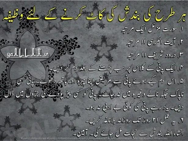 Remove Bandish byQuranic Verses in Islam-kala-jadu-ki-kat