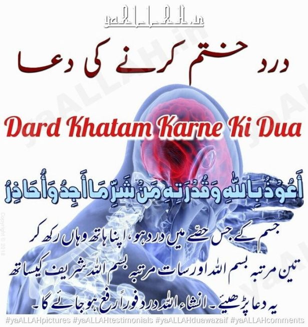 Painkiller! in 2 Minutes Islamic Prayer to Relieve Pain Dard