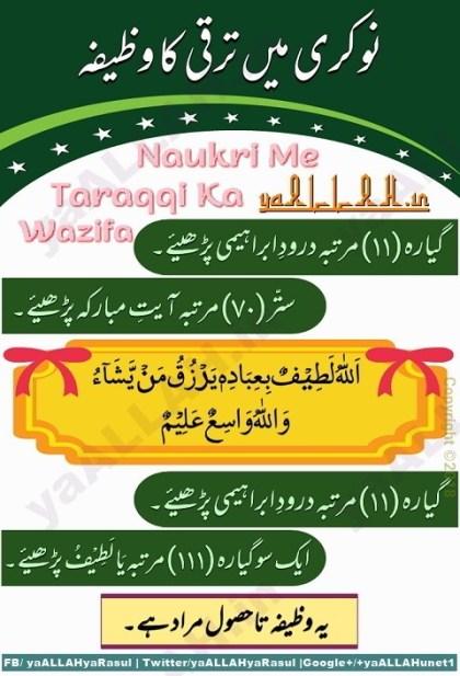 naukri mein tarakki ka wazifa dua in urdu english