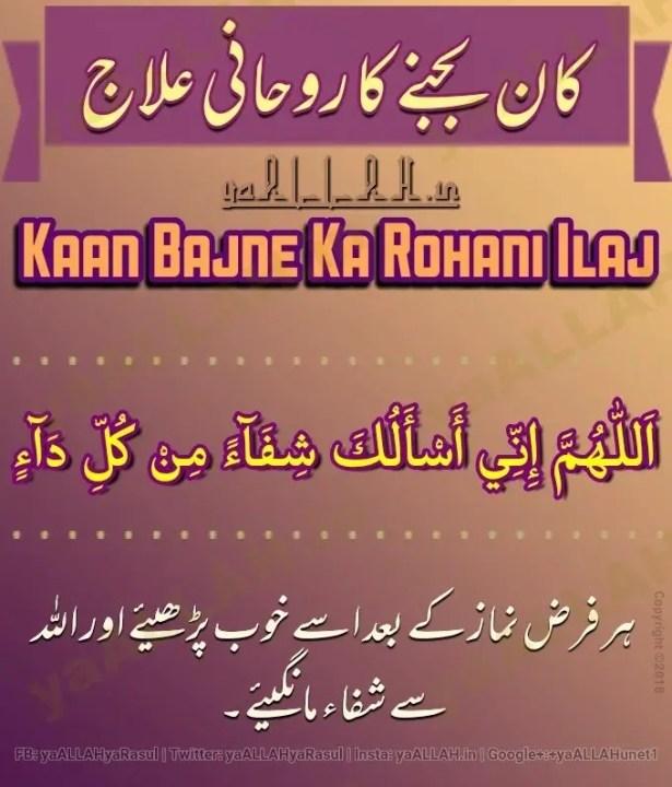 tinnitus ka wazifa in urdu