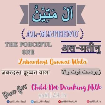 al mateenu translation in urdu