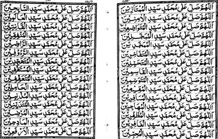 All Durood Shareef Salawat in Arabic List & Meanings (85