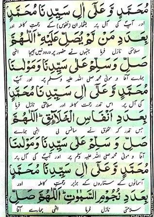 Durood-e-Lakhi-5