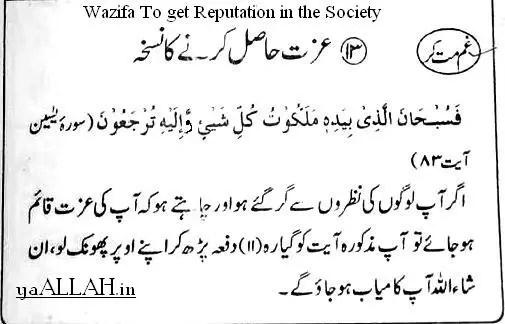 dua to increase respect