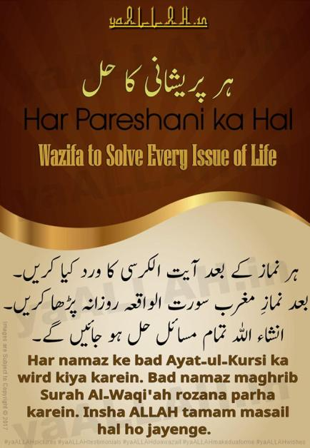 Powerful Wazifa for All Problems-har-mushkil ke liye-solve-issues-yaALLAH-160917