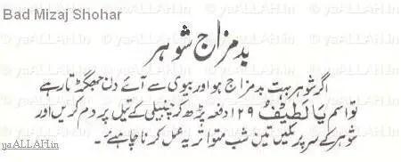 Powerful-Wazifa- for-Bad-Husband-ya-Lateefu-#yaALLAHpictures