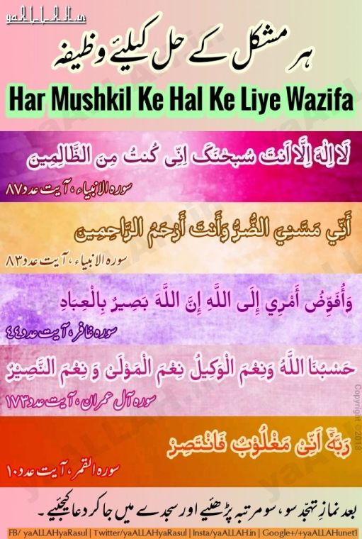 SOLVED) Wazifa for Difficulties Har Mushkil Ke Hal Ke Liye