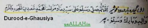 durood-e-ghausiyah-tradtional