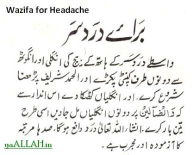Benefits Of Headache In Islam