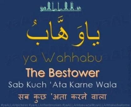 ya wahhabu-the-bestower-ALLAH names-yaALLAH