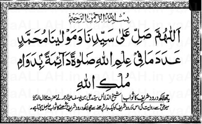 All-Durood-Shareef-Salawat-in-Arabic-Salawat-1-280716