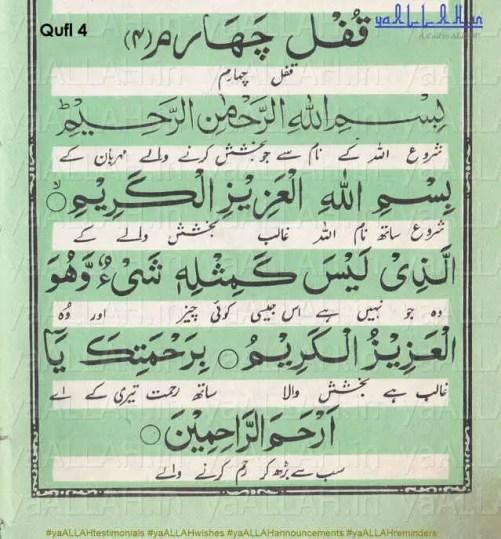 HD Pictures) Dua Qufal Six Shash Qufl in English Urdu-With Benefits