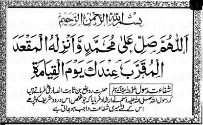 Durood Sharif Shafaat Rasool-e-Akram SallALLAHU 'Alayhe Wasallam