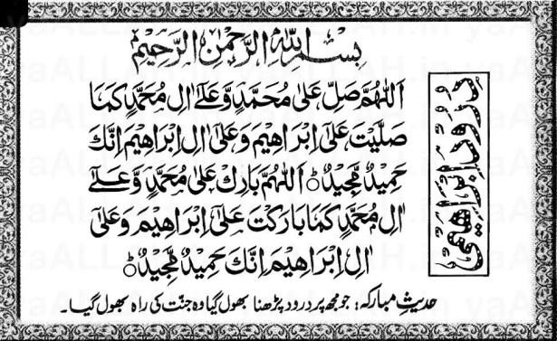 Durood-e-Ibraheemi-Shareef