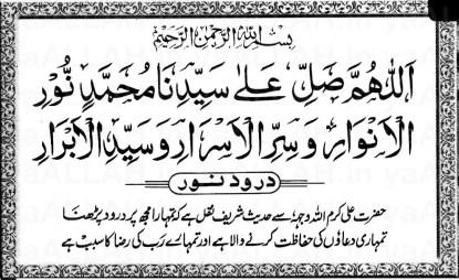 Durood-e-Noor Shareef