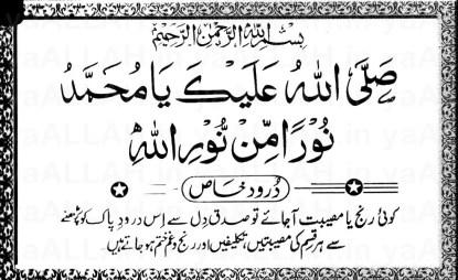 Durood-e-khaas