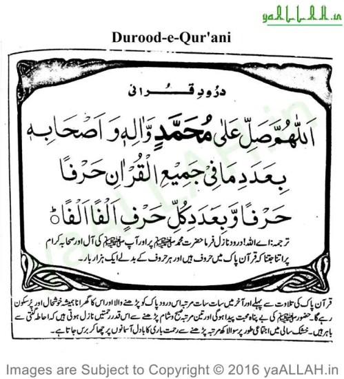 durood-e-qurani-291116