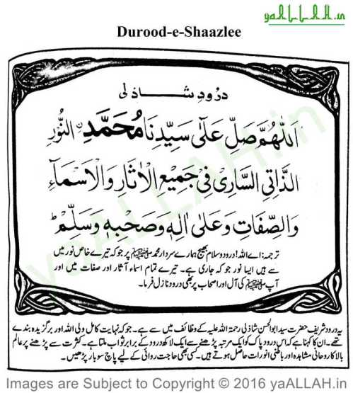 durood-e-shaazli-291116