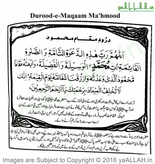 durood-maqam-e-mahmood-291116