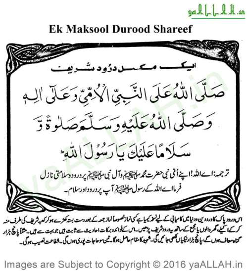 maksool-durood-sharif-291116