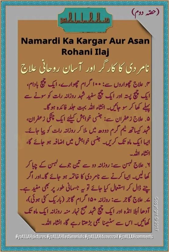 namardi ka rohani ilaj in urdu-Islamic Treatment for Impotence-yaALLAH-1