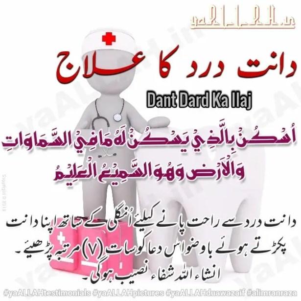 Dant Dard Ka Ilaj-Wazifa For Toothache