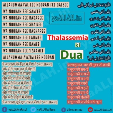Dua for Thalassemia with Hindi Translations