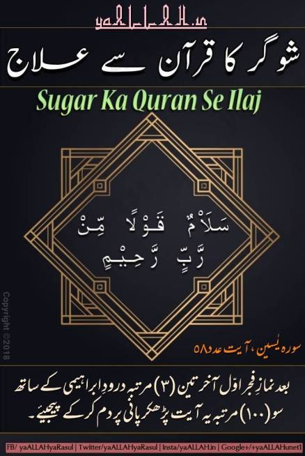 Wazifa for Sugar Patients