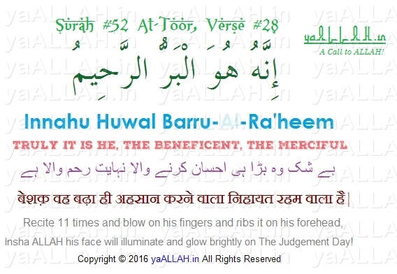 Wazifa-to-Remove-Dark-Spots=Dagh-Dhabbe-Innahu-Huwal-Barru-ArRaheem-Surah-At-Toor-52-Ayat-28-230716-#yaALLAHpictures