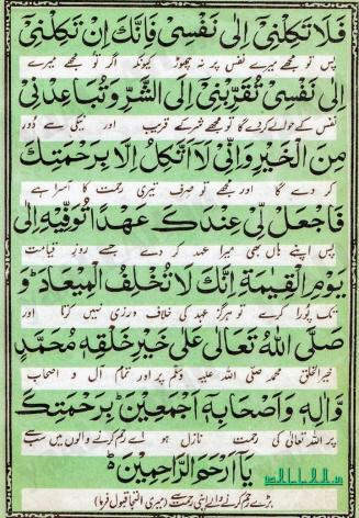 ahad nama in arabic with urdu translation-2