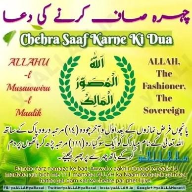 chehra gora saaf karne ki dua bataye in urdu