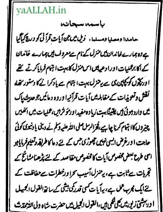 Lovely Manzil Dua Benefits in Urdu