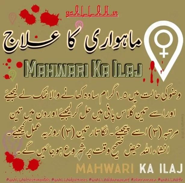 Mahwari ka Ilaj in Urdu