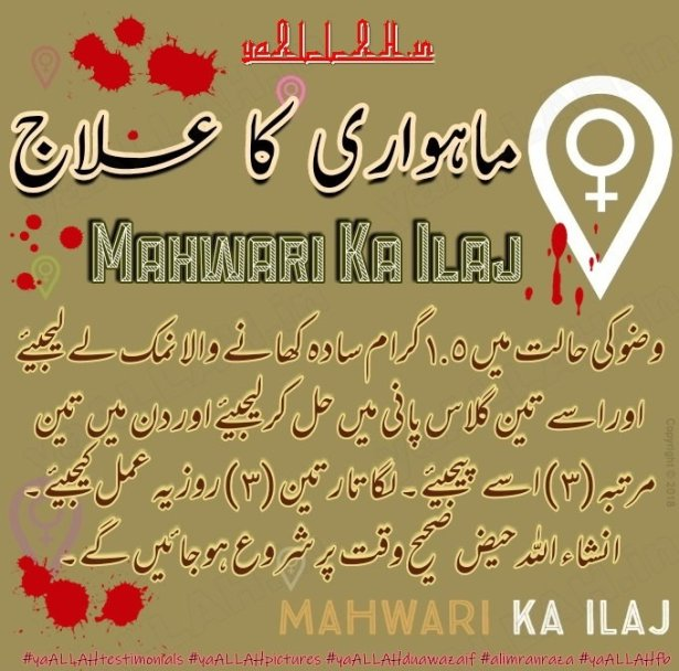 Mahwari ka Ilaj in Urdu