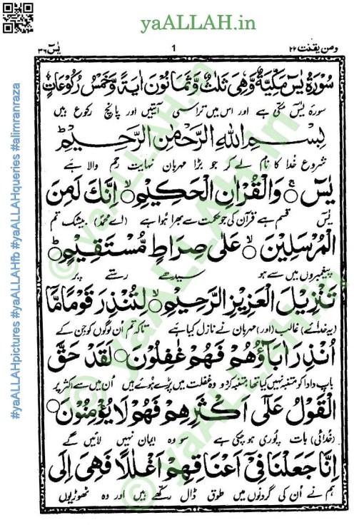 Surah Yaseen Sharif Full English-Urdu Tarjuma Ke Sath