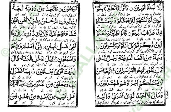 Surah Yaseen Shareef Full English
