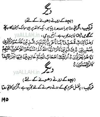 bache ke rone ka wazifa-yaALLAH.in